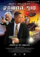 End Game - Israeli Movie Poster (xs thumbnail)