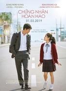Witness - Vietnamese Movie Poster (xs thumbnail)