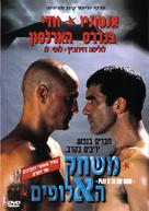 Play It To The Bone - Israeli DVD movie cover (xs thumbnail)