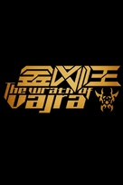 The Wrath of Vajra - Chinese Logo (xs thumbnail)