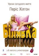 Pledge This - Ukrainian Movie Poster (xs thumbnail)