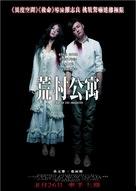 Fong chuen gong yu - Hong Kong Movie Poster (xs thumbnail)