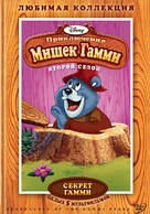 """The Gummi Bears"" - Russian DVD cover (xs thumbnail)"