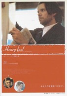 Henry Fool - Japanese Movie Poster (xs thumbnail)