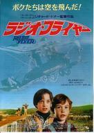 Radio Flyer - Japanese Movie Poster (xs thumbnail)