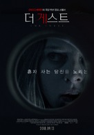 Inside - South Korean Movie Poster (xs thumbnail)