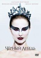 Black Swan - Russian DVD movie cover (xs thumbnail)