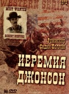 Jeremiah Johnson - Russian Movie Cover (xs thumbnail)