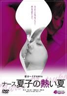 Nâsu natsuko no atsui natsu - Japanese DVD cover (xs thumbnail)