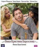 Vicky Cristina Barcelona - Russian Blu-Ray cover (xs thumbnail)