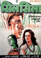 Silsila - Indian Movie Poster (xs thumbnail)
