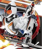"""Kamen Rider Fourze"" - Japanese Blu-Ray movie cover (xs thumbnail)"