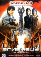 Chin gei bin - Russian DVD cover (xs thumbnail)