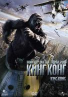 King Kong - Bulgarian Movie Cover (xs thumbnail)