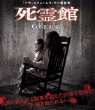 The Conjuring - Japanese Blu-Ray movie cover (xs thumbnail)