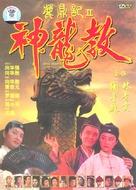 Lu ding ji II: Zhi shen long jiao - Chinese Movie Cover (xs thumbnail)