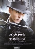 Public Enemies - Japanese Movie Poster (xs thumbnail)