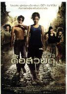 Deu suay doo - Thai Movie Poster (xs thumbnail)