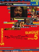 Survive Style 5+ - Japanese poster (xs thumbnail)