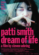Patti Smith: Dream of Life - Japanese Movie Poster (xs thumbnail)