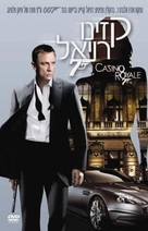 Casino Royale - Israeli DVD cover (xs thumbnail)