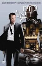 Casino Royale - Israeli DVD movie cover (xs thumbnail)