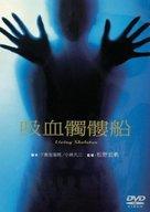 Kyuketsu dokuro sen - Japanese DVD cover (xs thumbnail)