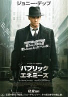 Public Enemies - Japanese Movie Poster (xs thumbnail)