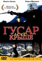 Le hussard sur le toit - Russian Movie Cover (xs thumbnail)