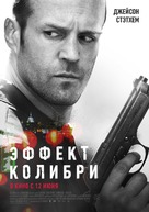 Hummingbird - Russian Movie Poster (xs thumbnail)