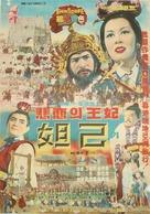 Da ji - South Korean Movie Poster (xs thumbnail)