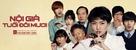 Su-sang-han geu-nyeo - Vietnamese Movie Poster (xs thumbnail)