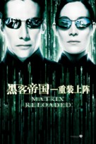 The Matrix Reloaded - Chinese Movie Poster (xs thumbnail)