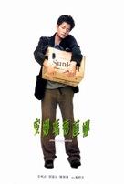 Ngon na ma dak lin na - Hong Kong poster (xs thumbnail)