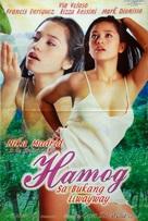 Hamog sa bukang liwayway - Philippine Movie Poster (xs thumbnail)