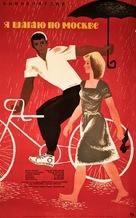 Ya shagayu po Moskve - Russian Movie Poster (xs thumbnail)