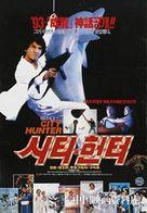 Sing si lip yan - South Korean Movie Poster (xs thumbnail)