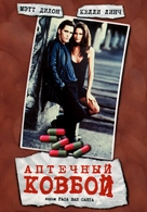 Drugstore Cowboy - Russian DVD cover (xs thumbnail)