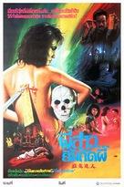 Meng gui po ren - Thai Movie Poster (xs thumbnail)