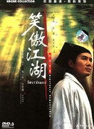 Xiao ao jiang hu - Hong Kong DVD cover (xs thumbnail)