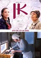 An - Israeli Movie Poster (xs thumbnail)