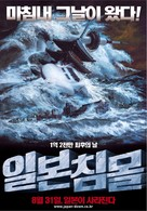 Nihon chinbotsu - South Korean poster (xs thumbnail)