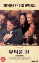 Beautiful Girls - South Korean VHS movie cover (xs thumbnail)