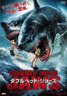 2 Headed Shark Attack - Japanese DVD cover (xs thumbnail)