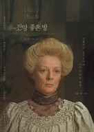 A Room with a View - South Korean Character movie poster (xs thumbnail)
