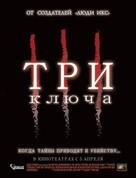Thr3e - Russian poster (xs thumbnail)