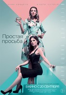 A Simple Favor - Russian Movie Poster (xs thumbnail)