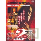 Bodyguard Kiba: Combat Apocolypse 2 - Japanese Movie Poster (xs thumbnail)