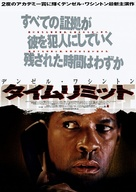 Out Of Time - Japanese Movie Poster (xs thumbnail)