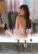 Tenshi no koi - Hong Kong Movie Poster (xs thumbnail)